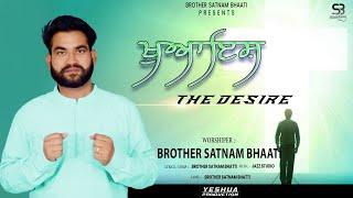 Khwahish - The Desire | Brother Satnam Bhatti | New Masih Song 2021