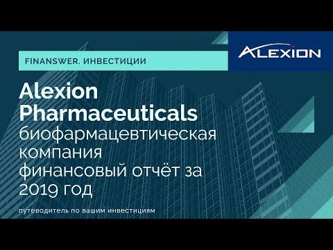 Alexion Pharmaceuticals  биофармацевтическая компания и её результаты за 2019 год