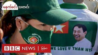 လာမယ့်လွှတ်တော်ကို ပြည်ခိုင်ဖြိုးအမတ်တွေ တက်မှာလား- BBC News မြန်မာ