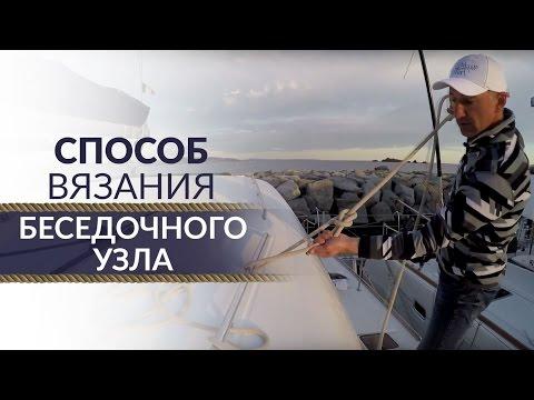"""Беседочный узел. Способы вязания """"беседки"""" от Алексея Полунина. Yacht Travel"""