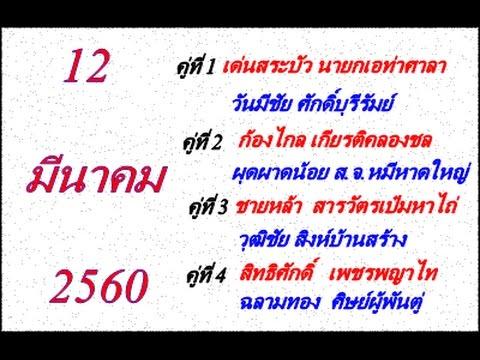 วิจารณ์มวยไทย 7 สี อาทิตย์ที่ 12 มีนาคม 2560