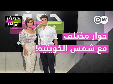حوار مختلف مع شمس الكويتية!