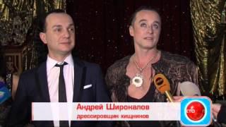 Премьера Нового циркового шоу Гии Эрадзе