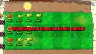 Прохождение Plant vs zombes -обучение