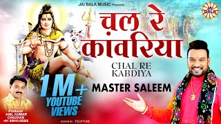 Master Saleem Bhakti Songs | Chal Re Kanwadiya | New Songs 2015 | Latest Shiv Shiva Bhajans