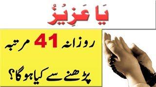 Ya azizu ka wazifa for respect || Her jaga Izat pane ka Wazifa || Amal || Dua