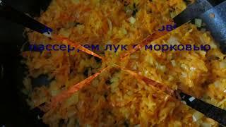 спаржевая фасоль с луком и морковью
