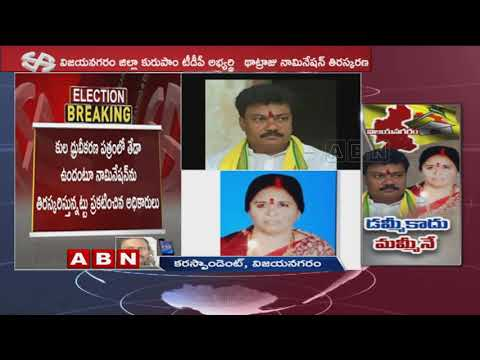 EC rejects TDP candidate Dattraju nomination | AP Elections 2019 | ABN Telugu