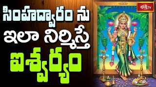 సింహద్వారం ను ఇలా నిర్మిస్తే ఐశ్వర్యం || Sri Machiraju Venugopal || Bhakthi TV
