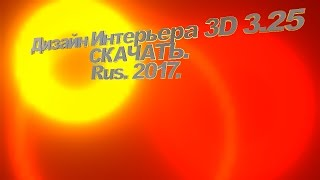 Дизайн Интерьера 3D 3 25 СКАЧАТЬ  Rus  2017  3D дизайн интерьера своими руками   бесплатно