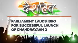Deshhit: Parliament lauds ISRO for successful launch of Chandrayaan 2