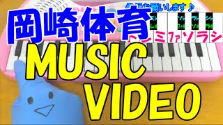 岡崎体育さんの【MUSIC VIDEO】が簡単ドレミ表示で誰でも弾ける1本指ピ...