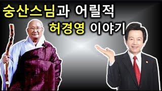 ♥숭산스님과 꼬마허경영 이야기♥