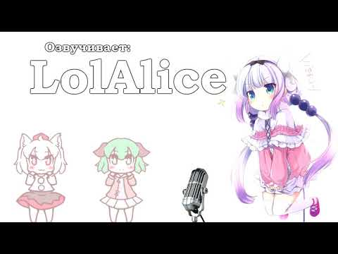 BROADCASTER #8 - LoLAlice