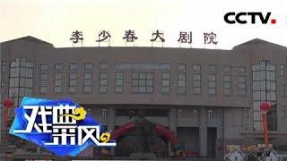《戏曲采风》 20190511| CCTV戏曲
