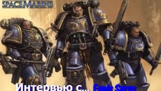 Warhammer 40k - Интервью Fenix Sarov
