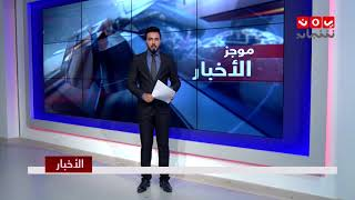 موجز الاخبار | 10 - 08 - 2018 | تقديم هشام الزيادي | يمن شباب