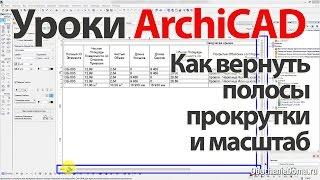 ArchiCAD как вернуть полосы прокрутки и масштаб