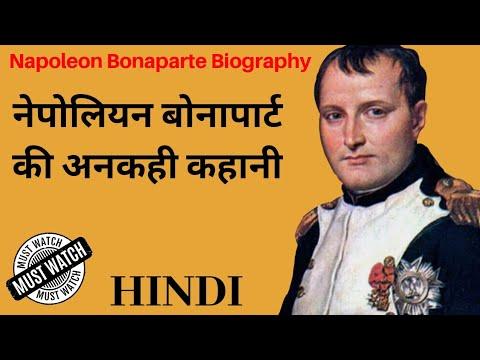 Napoleon Bonaparte Biography in Hindi | Full Story and ...