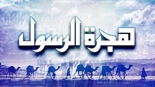 هجرة الرسول - Hegret El Rasool