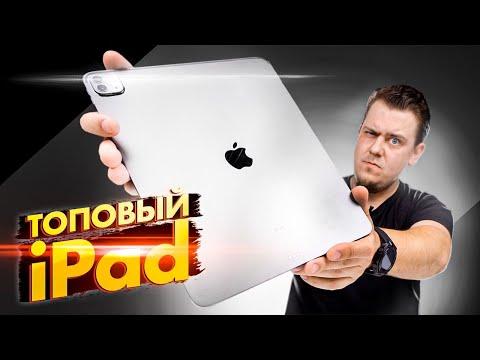 Самый Лучший Планшет от Apple в 2020 году!!! Новый IPad Pro 12.9 2020 на 512 Gb!