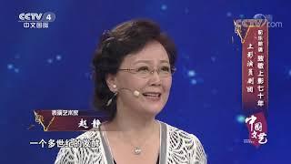 《中国文艺》 20190928 向经典致敬 本期致敬——上海电影制片厂建厂七十年| CCTV中文国际