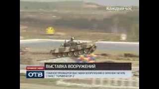 Выставку вооружений в Нижнем Тагиле откроет «Терминатор--2»