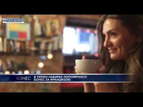 В Украине набирает популярности бизнес по франшизе