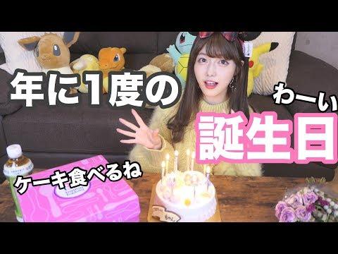 誕生日だからケーキを食べたい