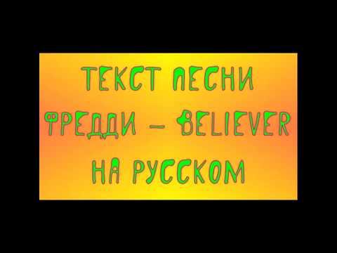 Фредди - BELIEVER На русском Текст песни