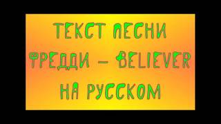 Скачать Фредди BELIEVER На русском Текст песни