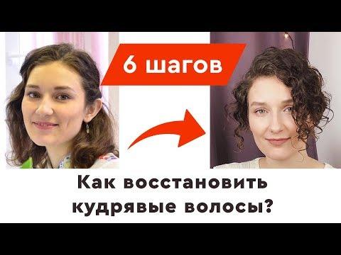 Как восстановить кудрявые волосы