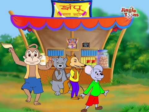 Ek Bandar Ne Kholi Dukan | Hindi Rhymes & Poems | Animated Songs By Jingle Toons