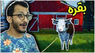 محاكي المزارع #5 | اخيراً صارت مزرعتنا متكاملة! Ranch Simulator