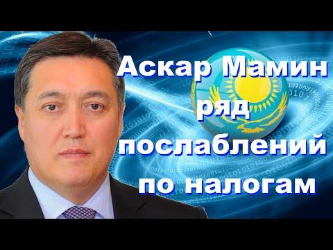 Новости сегодня правительство Казахстана утвердило ряд послаблений по налогам.
