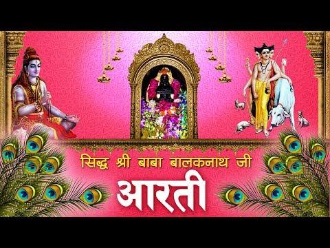Baba Balaknath ji Best Aarti  | Aavo Paunahari Baba Ji Tere Bhagat Aarti Gaunde Ne | M.Gill
