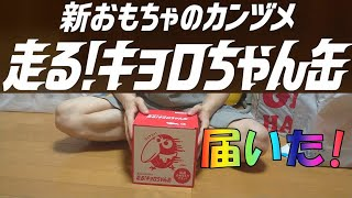 クレーンゲーム #チョコボール #走るキョロちゃん缶 #おもちゃの缶詰.
