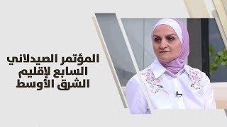 أ.د. ميادة الوظائفي ومريم أبو خلف - المؤتمر الصيدلاني السابع لإقليم الشرق الأوسط
