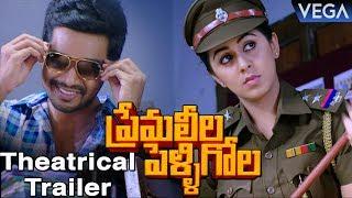Premaleela Pelligola Movie Theatrical Trailer | Latest Telugu Movie Trailer 2017
