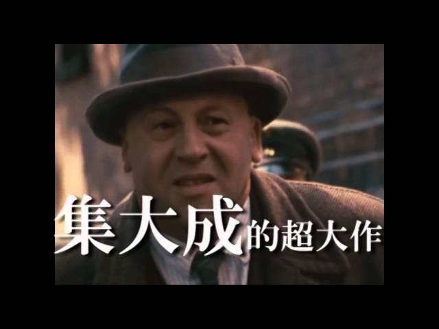 映画『ベルリン・アレクサンダー広場』予告編