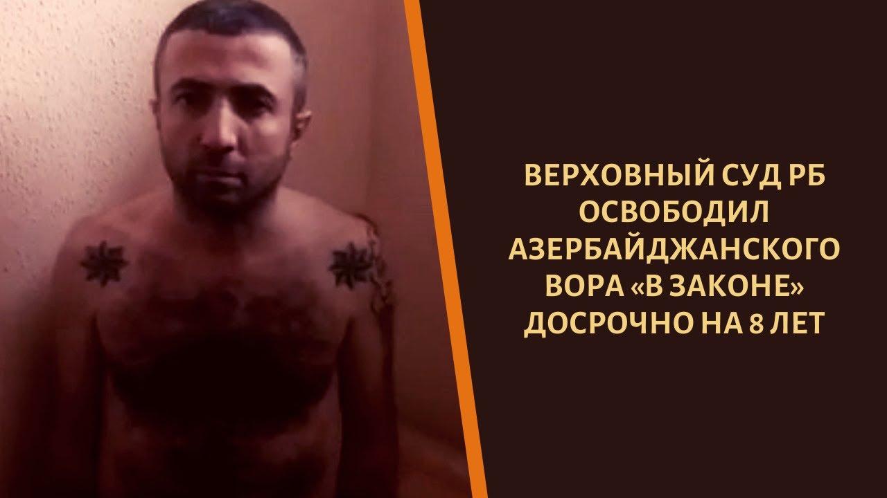 Освободили  вора в законе «Рашада Гянджинского» досрочно на 8 лет!