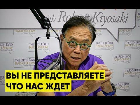 Роберт Кийосаки - Вы Не Представляете Что Нас Ждет