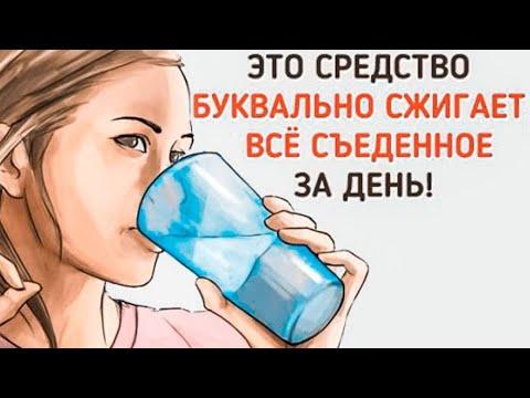 Этот напиток сжигает ЖИР во сне 👍 Просто Пейте перед Сном и ХУДЕЙТЕ 👍 Как ПОХУДЕТЬ ничего не делая