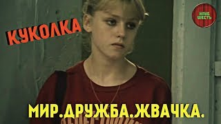 """ОБЗОР ФИЛЬМА """"КУКОЛКА"""", 1988 ГОД (#Кинонорм)"""