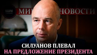 Силуанов не торопится отдавать проценты миллионеров!
