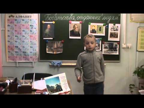 """11.11.14 Проект 3 класса """"Богатства, отданные людям"""""""