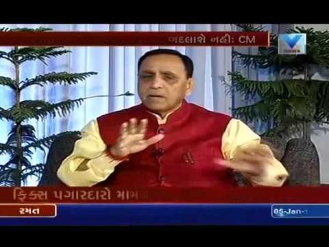 cm vijay rupani statement on Gujarat Fix Pay Employees issue | VTV Gujarati