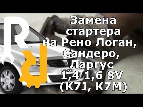 Замена стартера на Рено Логан, Сандеро, Ларгус 1,4 1,6 8V (K7J, K7M)