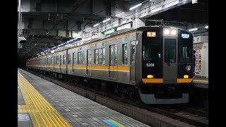 阪神電鉄 9207F 特急 新開地ゆき 西宮 到着