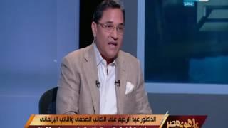 على هوى مصر - د. عبد الرحيم علي يواصل كشف كواليس المؤامرة على مصر في  25 يناير